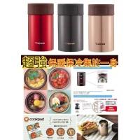1中: ZOJIRUSHI 550ml 象印保溫燜燒罐