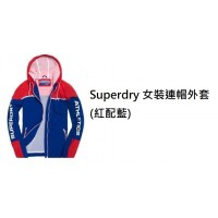 1底: Superdry 女裝連帽外套 (紅配藍)