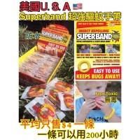 2中: Superband 驅蚊手帶 (1套20條)