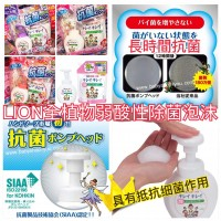 1中: LION 獅王支裝連補充裝寶寶除菌洗手泡沫 (味道隨機)