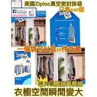 2底: Ziploc 太空袋真空密封掛袋 (1盒2個)