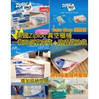 2底: Ziploc 1套4個真空袋連防蟲收納袋