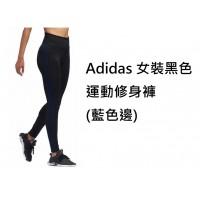 2底: Adidas 女裝黑色運動修身褲 (藍色邊)