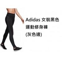 2底: Adidas 女裝黑色運動修身褲 (灰色邊)