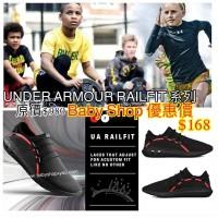 2底: UA Railfit 系列中童波鞋 (黑色)