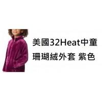 2底: 美國32Heat中童珊瑚絨外套 紫色