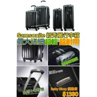 3中: Samsonite 1套2個新秀麗行李箱 (黑色)