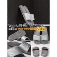 2底: Nike 女裝銀色拖鞋