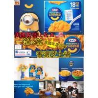 2底: Kraft 芝士通心粉 (1箱18盒)