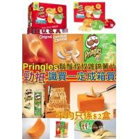 2底: Pringles 鬍鬚叔叔雜錦薯片 (1箱48盒)