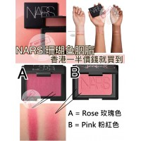 2底: NARS 珊瑚胭脂