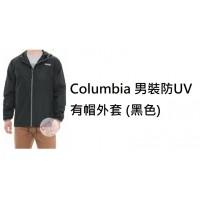 2底: Columbia 男裝防UV有帽外套 (黑色)