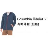 2底: Columbia 男裝防UV有帽外套 (藍色)