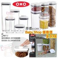 2底: OXO 密封式食物儲存罐 (1套5個)
