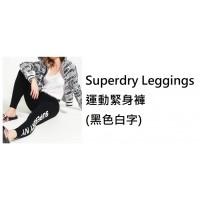 2底: Superdry Leggings 運動緊身褲 (黑色白字)