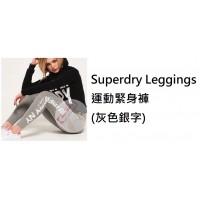 2底: Superdry Leggings 運動緊身褲 (灰色銀字)