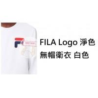 2底: FILA Logo 淨色無帽衛衣 白色