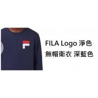 2底: FILA Logo 淨色無帽衛衣 深藍色