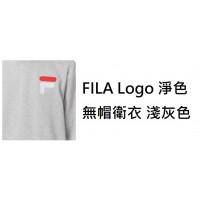 2底: FILA Logo 淨色無帽衛衣 淺灰色