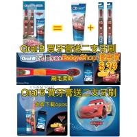 3中: Crest+Oral-B 兒童牙膏連牙刷套裝 (Cars 車王)
