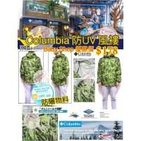 3中: Columbia 防UV男裝有帽外套 (迷彩綠)