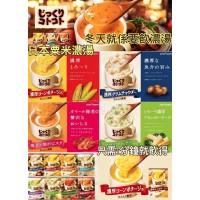 現貨: Pokka Sapporo 1套5盒濃湯 (味道隨機)