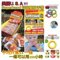 3中: Superband 1套12條驅蚊手帶 (11條黃色+1條特別版)