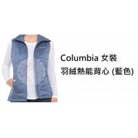 3中: Columbia 女裝羽絨熱能背心 (藍色)