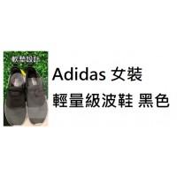 3底: Adidas 女裝輕量級波鞋 黑色