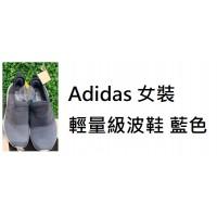 3底: Adidas 女裝輕量級波鞋 藍色