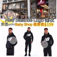 3底: New Balance 大LOGO 經典衛衣 (黑色)