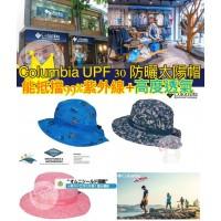 3底: Columbia 防曬兒童太陽帽