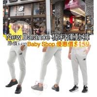 3底: New Balance 棉料運動褲 (淺灰色)
