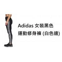 3底: Adidas 女裝黑色運動修身褲 (白色邊)