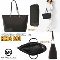 3底: Michael Kors 真皮經典款手袋 (黑色暗花LOGO)