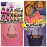 2底: Longchamp 手提包包