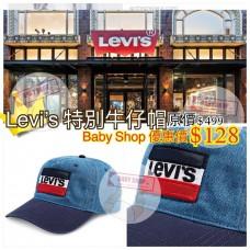 3中: Levis 美版限量牛仔帽
