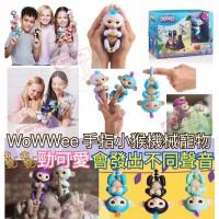 4中: Fingerlings 手指小猴 (1套2隻連千秋玩具)