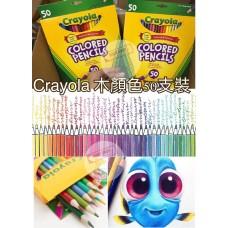 3底: Crayola Colored Pencils 木顏色50支裝