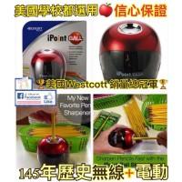 3底: Westcott 電動紅蘋果筆刨