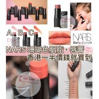 3底: NARS 珊瑚胭脂唇膏筆