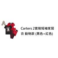 3底: Carters 2套裝短袖家居衣 動物款 (黑色+紅色)