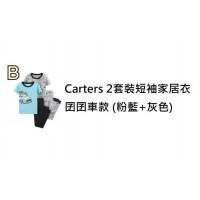 3底: Carters 2套裝短袖家居衣 囝囝車款 (粉藍+灰色)