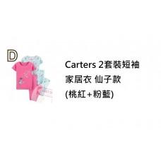 4中: Carters 2套裝短袖家居衣 仙子款 (桃紅+粉藍)