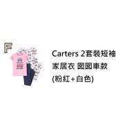 3底: Carters 2套裝短袖家居衣 囡囡車款 (粉紅+白色)