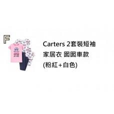 4中: Carters 2套裝短袖家居衣 囡囡車款 (粉紅+白色)