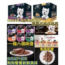 現貨: CESAR 西莎星級狗狗餐盒 (2箱80罐) 味道隨機