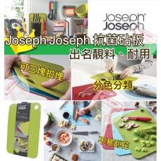 5中: Joseph Joseph 抗菌砧板 (1套3塊)