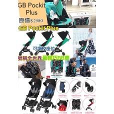 7底: GB Pockit Plus 圓頂BB車