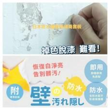 4中: 日本牆壁修補膏套裝